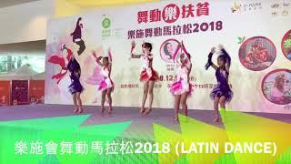 樂施會舞動馬拉松2018 Latin Dance