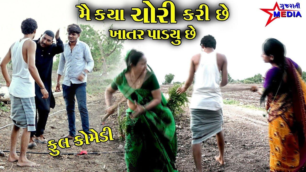 મૈં ક્યાં ચોરી કરી છે ખાતર પાડ્યું છે ।। Me Kya Chori Kari Chhe Khatar Padyu Chhe || SGM