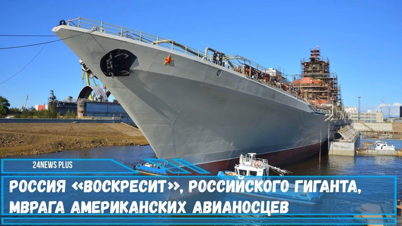 Россия «воскресит», российского гиганта, врага американских авианосцев