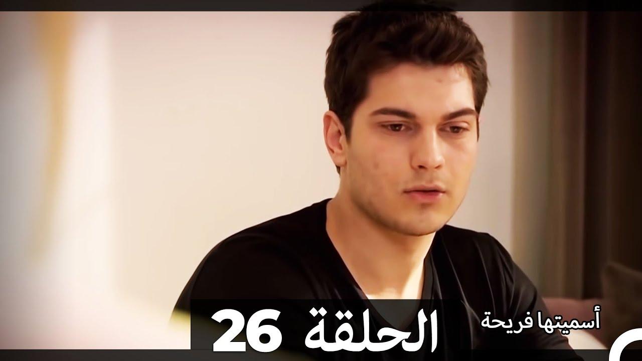 Asmeituha Fariha   اسميتها فريحة الحلقة 26