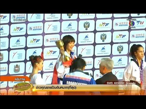 เรื่องเล่าเช้านี้ ส.เทควันโด เลือก เทนนิส พาณิภัค ลุย.โอลิมปิก รุ่น 49 กก.หญิง