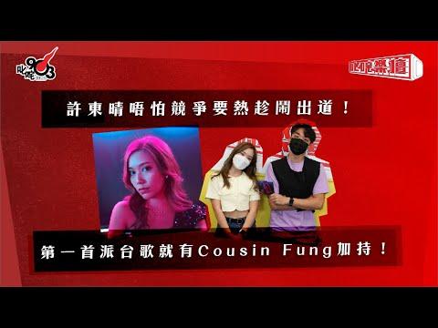 許東晴唔怕競爭要熱趁鬧出道!第一首派台歌就有Cousin Fung加持!