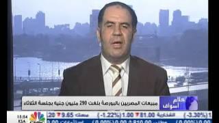 البورصة المصرية تخسر 9.4 مليار جنيه ومؤشرها الرئيسي يهبط 2.5%