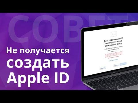 Не получается создать Apple ID, не приходит код, как создать Apple ID