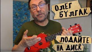 Русская бардовско-попрошайная