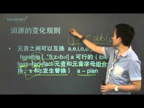 托福詞彙10000字1 2 記憶單詞之方法3(1)