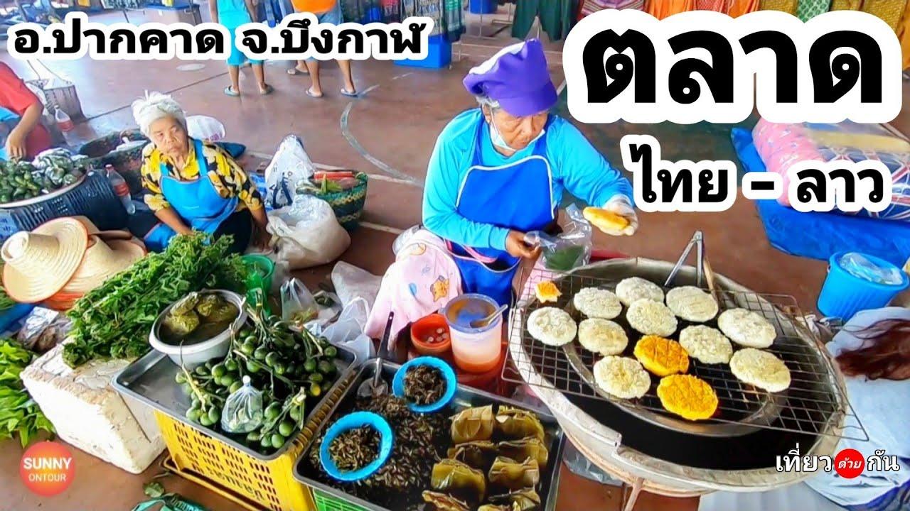 "Market67 l เดินเล่น ""ตลาดไทย-ลาว"" จ.บึงกาฬ l Thai-Laos Market, Bueng Kan Province"