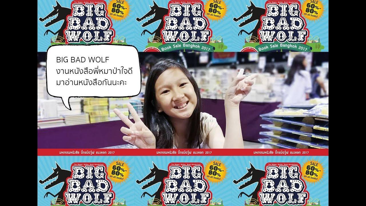 PURISA GLITZY | Review มหกรรมหนังสือ Big Bad Wolf Book ...