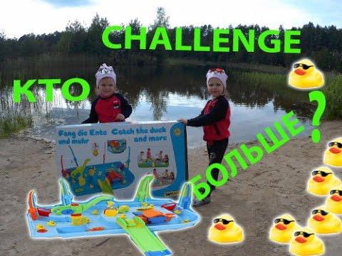 Waterworld игра поймай уточку на удочку challenge игрушка Polesie Waterworld game Catch a duck
