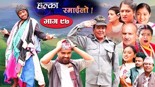Halka Ramailo   Epiṡode 97   19 September   2021   Balchhi Dhurbe, Raju Master   Nepali Comedy