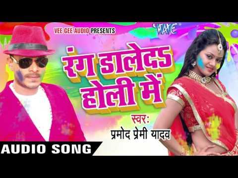 होली में चोली न पेनहे - Rang Daleda Holi Me | Pramod Premi Yadav | Bhojpuri Holi Song 2016