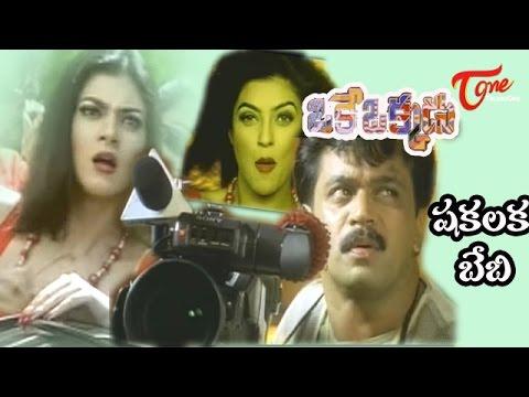 Oke Okkadu - Sushmitha Sen - Shakalaka Baby - HD Video Song
