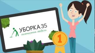 Видео ролик для клининговой компании(, 2017-05-03T02:48:55.000Z)