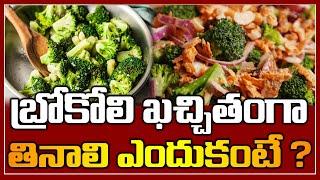బ్రోకోలి ఖచ్చితంగా తినాలి ఎందుకంటే? | Health Benefits of Eating Broccoli | Telugu Health Tips