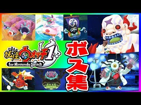 【スイッチ版 妖怪ウォッチ1】全ボス&ボスイベント集【3DS版との違いは?】つちのこ実況