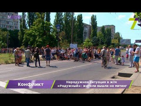 Новости 7 канал Одесса: Нерадужная ситуация в ж/м «Радужный»: жители вышли на митинг