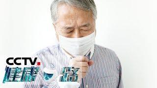 《健康之路》 20190905 久咳不愈莫小视| CCTV科教