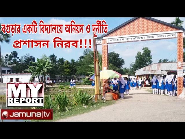 Jamuna tv/my report shabgram high school Corruption 2016     BOGRA NEWS
