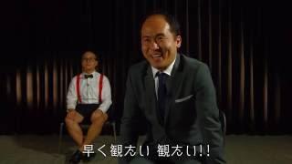 """映画「秘密 THE TOP SECRET」トレンディエンジェルが語る""""見どころ!""""編..."""