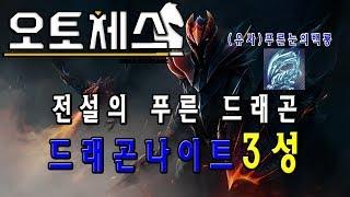 [HiEveryone] (유사)푸른눈의 백룡 전설의 드래곤나이트3성!!!!! AUTO CHESS 오토체스