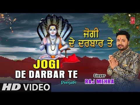 JOGI DE DARBAR TE I Punjabi Balaknath Bhajan I RAJ MEHRA I New Full HD Video Song