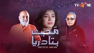 Mohabat Behta Darya   Episode 86   TV One Drama   17th February 2017
