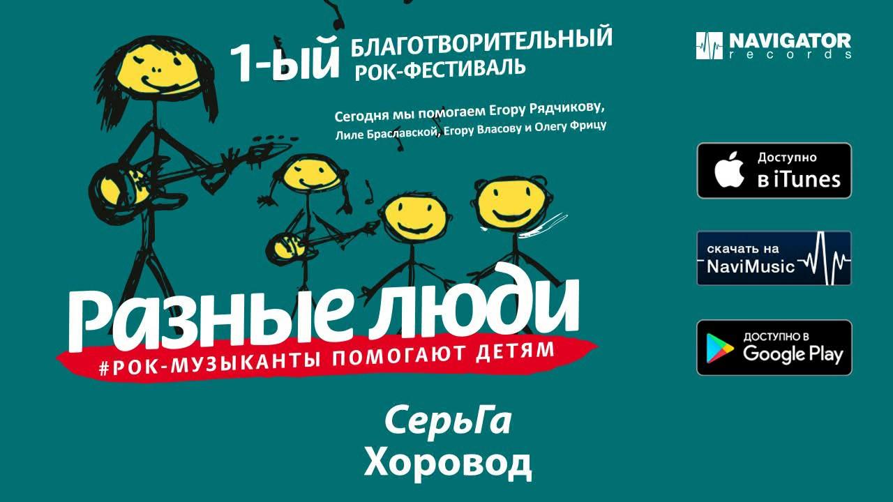 Скачать #серьга #сергейгаланин #хоровод #москва #yotaspace.