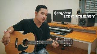កុំទុកម្នាក់នេះចោលបានទេ - Meaz DimoZz [Acoustic Teaser]