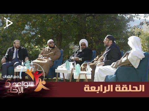 برنامج سواعد الإخاء 6 الحلقة 4
