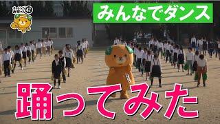 44/47 みきゃん、みんなとダンスダンス thumbnail