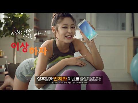 [광고CF] 설현(Seol Hyun), 이기영(Lee Gi Young), 박철민(Young Park Chul Min) SK텔레콤 T전화 일주일만 만져봐 보이는 T 114 편