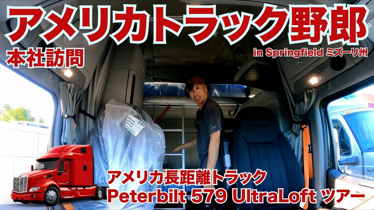 アメリカ長距離トラック運転手 本社訪問 アメリカ長距離トラック Peterbilt 579 UltraLoft ツアー 【#516 2021-10-17】