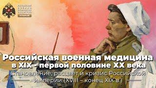 Российская военная медицина в XIX - первой половине ХХ века