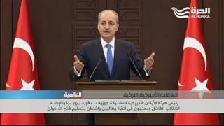 رئيس هيئة الأركان الأميركية المشتركة جوزيف دانفورد يـزور تركيا لإدانـة الانقلاب الفاشل