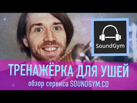 Что такое Sound Gym? Обзор лучшего тренажёра для саунд-продюсера