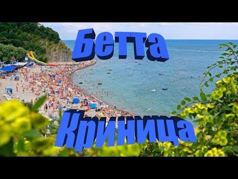 Бетта/Криница 2019. Цены, море, пляж, жилье, развлечения, прогулка.