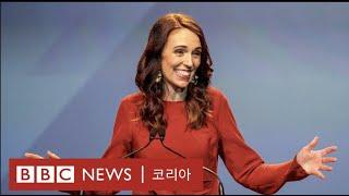 저신다 아던 뉴질랜드 총리의 인기 비결 - BBC Ne…