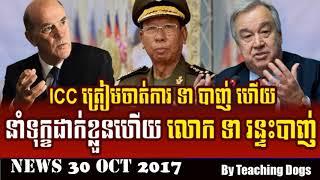 Khmer Hot News: RFA Radio Free Asia Khmer Morning Monday 10/30/2017