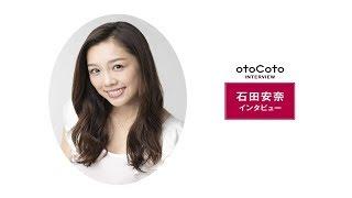 2017年に約8年間所属していたSKE48を卒業した石田安奈。新たな一歩を踏...
