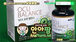 [안아팜] 오큐밸런스 OCU Balance 미아 MIA…