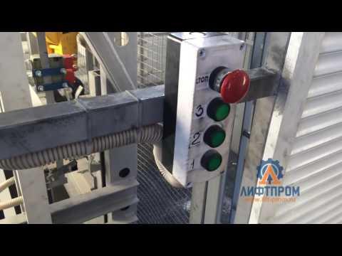 Устройства безопасности на шахтном грузовом подъемнике ЛИФТПРОМ
