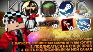 МЕГА КОНКУРС НА 100 СУПЕР ИГР (CS:GO, MINECRAFT, RUST KF2, ARK И ДРУГИЕ)