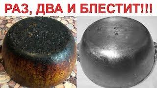 Проводим ЭКСПЕРИМЕНТ над кастрюлей из СССР. Как очистить кастрюлю, сковороду и др. посуду от НАГАРА