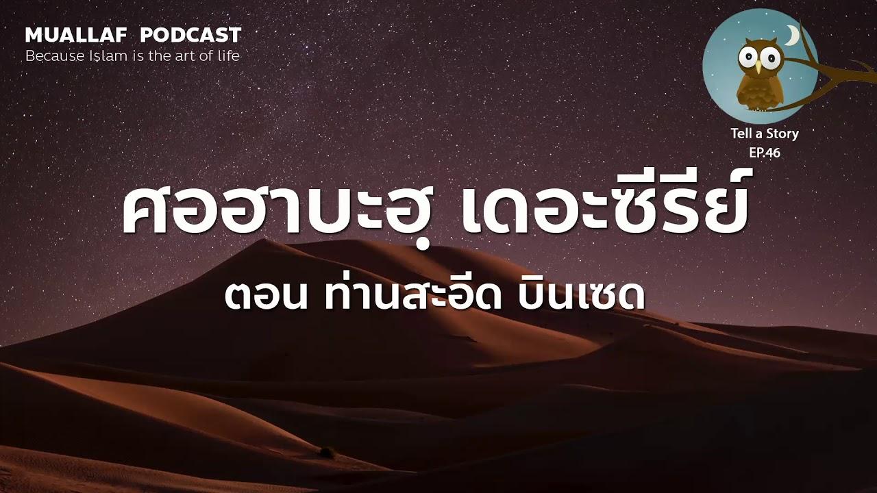 MuallafPodcast | Tell A Story EP.46 | ศอฮาบะฮฺ เดอะซีรีย์ตอน สะอี้ด บินเซด