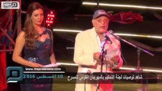 مصر العربية |  شاهد توصيات لجنة التحكيم بالمهرجان القومي للمسرح
