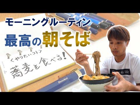【朝活】早朝からサクッと蕎麦を食べに行ってきました