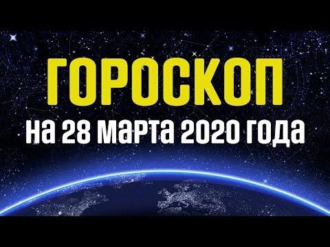 Гороскоп на 28 марта 2020 года  Ежедневный гороскоп для всех знаков зодиака   Общий гороскоп