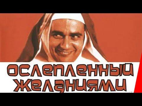 ОСЛЕПЛЕННЫЙ ЖЕЛАНИЯМИ (1967) фильм. Комедия