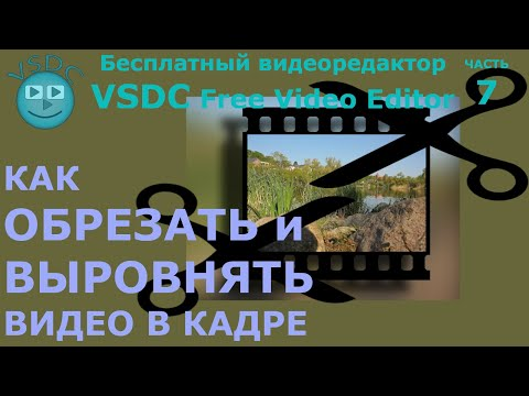 Как обрезать и выровнять видео в кадре. Бесплатный видеоредактор VSDC Free Video Editor