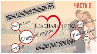 Выездная регистрация брака / Свадебные площадки Москвы
